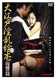 大江戸淫乱絵巻 復讐篇 [DVD]