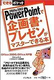 PowerPointで企画書・プレゼンがマスターできる本 (できるポケット)