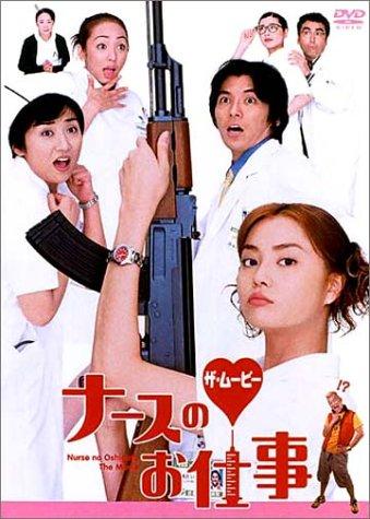 ナースのお仕事 ザ・ムービー [DVD]