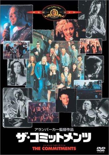 ザ・コミットメンツ [DVD]