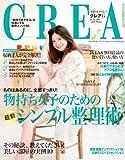 CREA (クレア) 2011年 06月号 [雑誌]