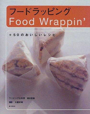 フードラッピング―+50のおいしいレシピ