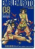 ドラゴンクエスト列伝ロトの紋章 8 完全版 (ヤングガンガンコミックスデラックス)