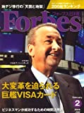 Forbes (フォーブス) 日本版 2009年02月号