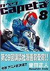 capeta 第8巻 2005年07月15日発売