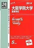 赤本229 大阪学院大学高等学校 (24年度受験用)