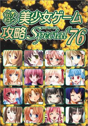 パソコン美少女ゲーム攻略スペシャル (76)