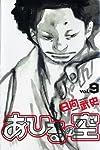 あひるの空(9) (講談社コミックス―SHONEN MAGAZINE COMICS (3588巻))