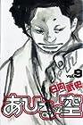 あひるの空 第9巻 2005年10月17日発売