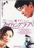 ファイティングラブ [DVD]