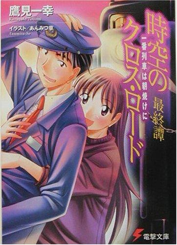 時空のクロス・ロード最終譚―一番列車は朝焼けに (電撃文庫)