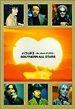 ギターソングブック バラッド3~the album of LOVE~サザンオールスターズ