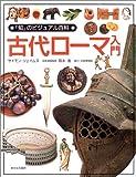 古代ローマ入門 (「知」のビジュアル百科)