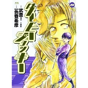 著者をフォローする                                        おすすめの著者                                  ダービージョッキー (5) (ヤングサンデーコミックス)                    コミックス                                                                                                                                                        – 2001/3