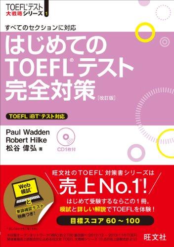 【CD付】はじめてのTOEFLテスト完全対策 改訂版 (TOEFL(R)大戦略) -