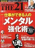 THE 21 (ザ ニジュウイチ) 2014年 06月号 [雑誌]