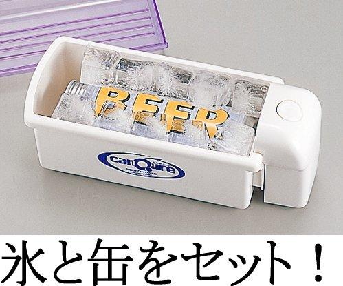 缶ビール、缶ジュースがすぐ冷える!電動カンキューレ(缶飲料冷却器)