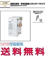 【EHPN-F13N2】INAX イナックス LIXIL・リクシル 小型電気温水器 13L ゆプラス 住宅向け 洗面化粧室用/手洗い洗面用 スタンダードタイプ 洗面化粧台向け スタンダードタイプ