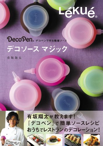 Lekue (ルクエ) デコソースマジック (ルクエデコペン専用レシピ)