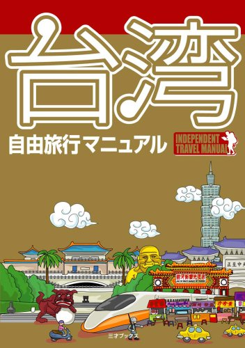 台湾自由旅行マニュアル