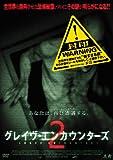 グレイヴ・エンカウンターズ2【DVD】[DVD]
