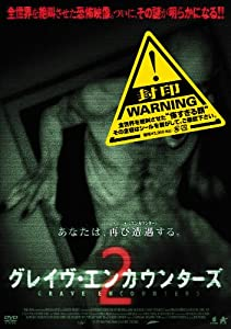 グレイヴ・エンカウンターズ2 [DVD]