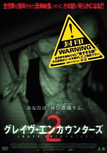 グレイヴ・エンカウンターズ2【DVD】
