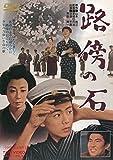 路傍の石[DVD]