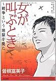曽根富美子傑作選 女が叫ぶとき~戦争という地獄を見た (ぶんか社コミック文庫)
