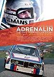 アドレナリン ~BMWツーリングカーストーリー DVD版[DVD]