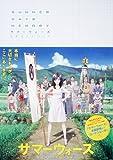 サマーウォーズ 公式ガイドブック  SUMMER DAYS MEMORY