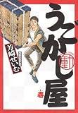 うごかし屋 1 (1) (ビッグコミックス)