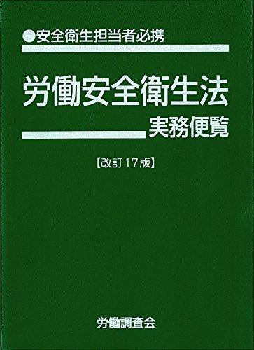 労働安全衛生法実務便覧 改訂17判