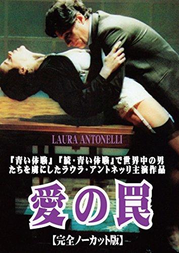 ラウラ・アントネッリ 愛の罠 <完全ノーカット版> [DVD]