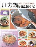 圧力鍋お役立ちレシピ―かんたん、おいしい、超早い! (実用BEST BOOKS)