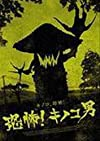恐怖!キノコ男  [レンタル落ち] [DVD]