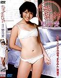 野元愛DVD 『なままなみ』