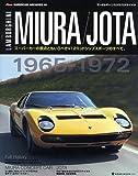 ランボルギーニ・ミウラ/ミウラ・イオタ―スーパーカーの原点ともいうべきV12ミッドシップス (NEKO MOOK 1315 ROSSOスーパーカー・アーカイブス 1)