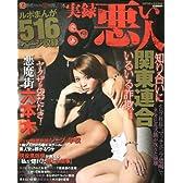 実録悪い人犯罪者だらけの闇世界、日本 (コアコミックス 344)