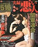 実録悪い人 犯罪者だらけの闇世界、日本 (コアコミックス 344)