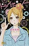 トライボロジー 1 (マーガレットコミックス)