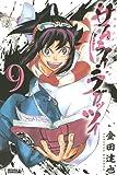 サムライ・ラガッツィ 戦国少年西方見聞録(9) (ライバルコミックス)
