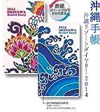 2014沖縄リゾートダイヤリー(沖縄手帳)OKINAWA Resort Diary