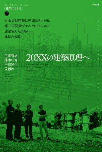 20XXの建築原理へ (建築のちから)