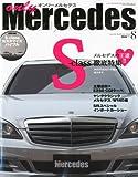 only Mercedes (オンリーメルセデス) 2010年 08月号 [雑誌]