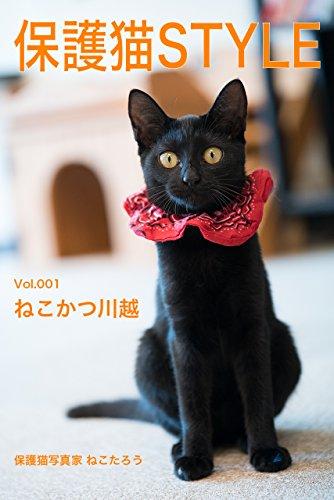 保護猫STYLE Vol.001
