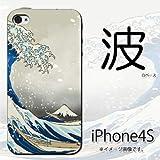iPhone 4S/4対応 携帯ケース【164 波<B>】