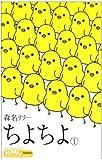 ちよちよ 1 (りぼんマスコットコミックス クッキー)