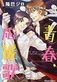 コミックス / 隆巳ジロ のシリーズ情報を見る