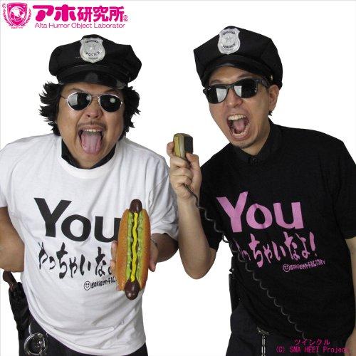 【YOU】おもしろメッセージTシャツ【やっちゃいなよ!】 (Lサイズ, 黒)